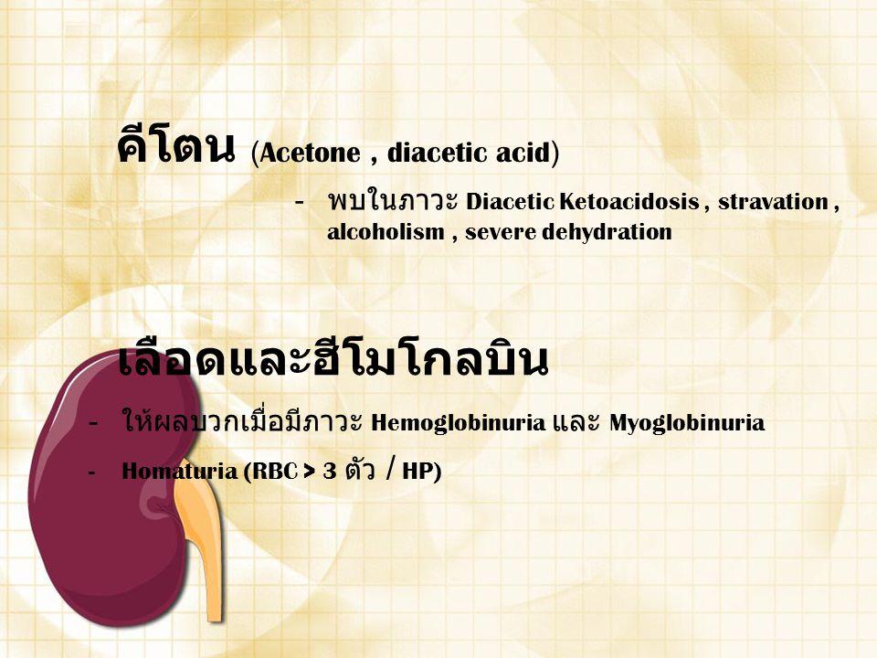 คีโตน (Acetone , diacetic acid)