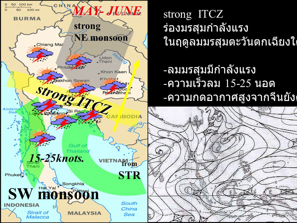 SW monsoon strong ITCZ MAY- JUNE strong ITCZ ร่องมรสุมกำลังแรง