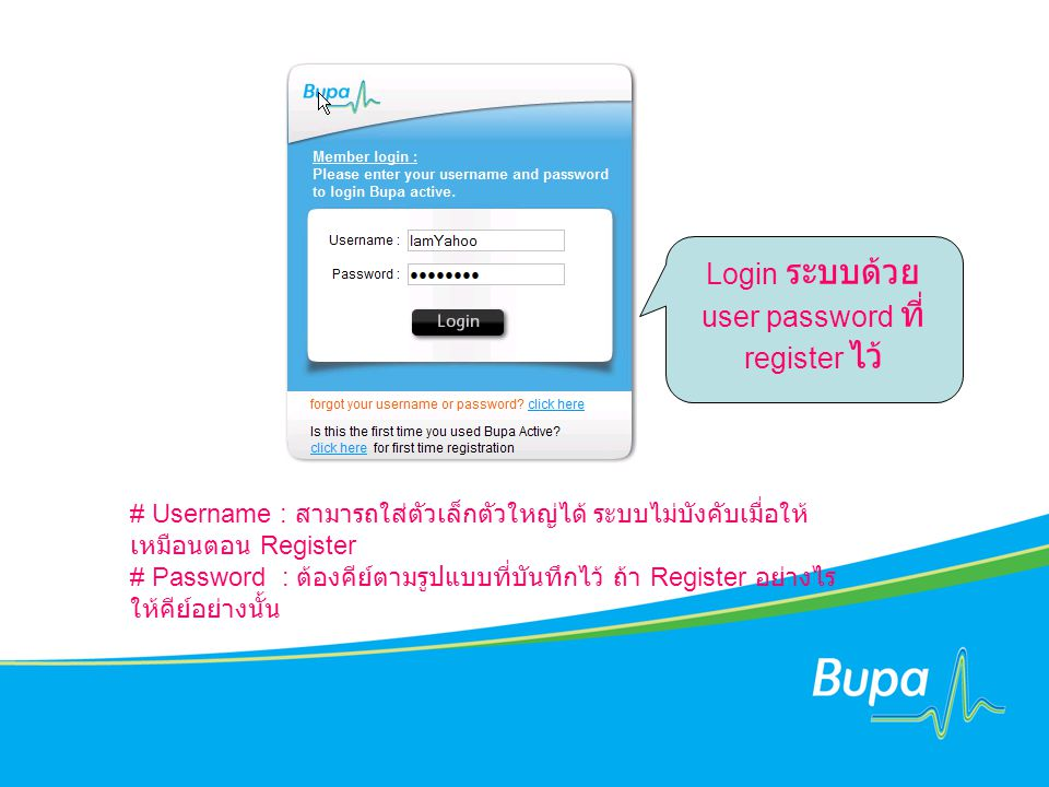 Login ระบบด้วย user password ที่ register ไว้
