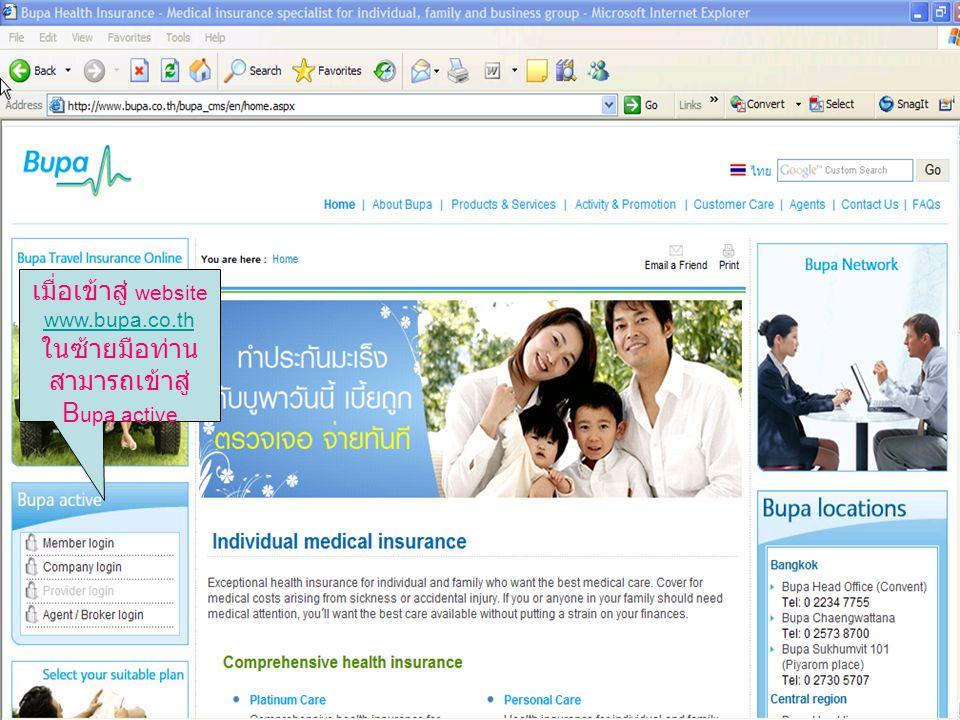 www.bupa.co.th ในซ้ายมือท่านสามารถเข้าสู่ Bupa active
