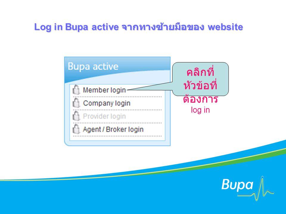 Log in Bupa active จากทางซ้ายมือของ website