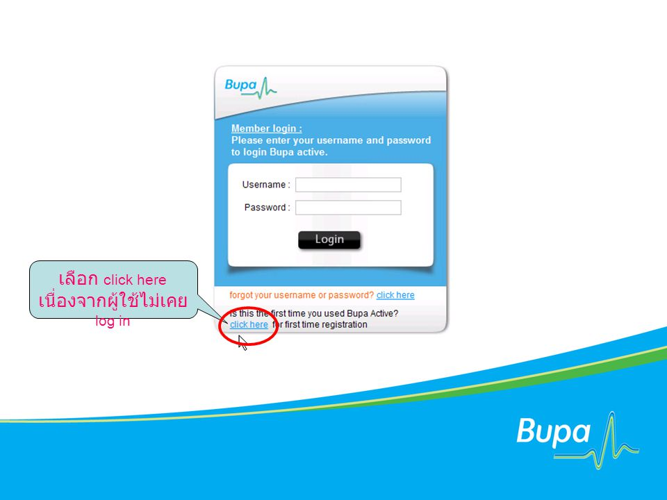 เลือก click here เนื่องจากผู้ใช้ไม่เคย log in