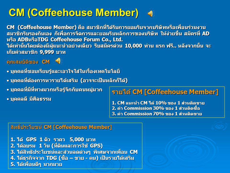 CM (Coffeehouse Member)