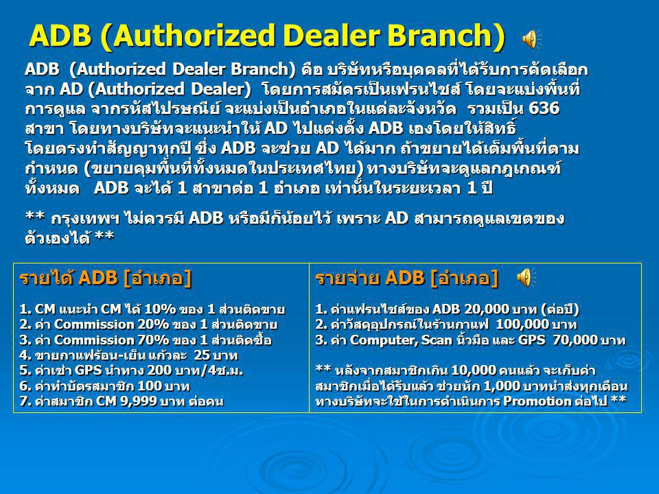 ADB (Authorized Dealer Branch)