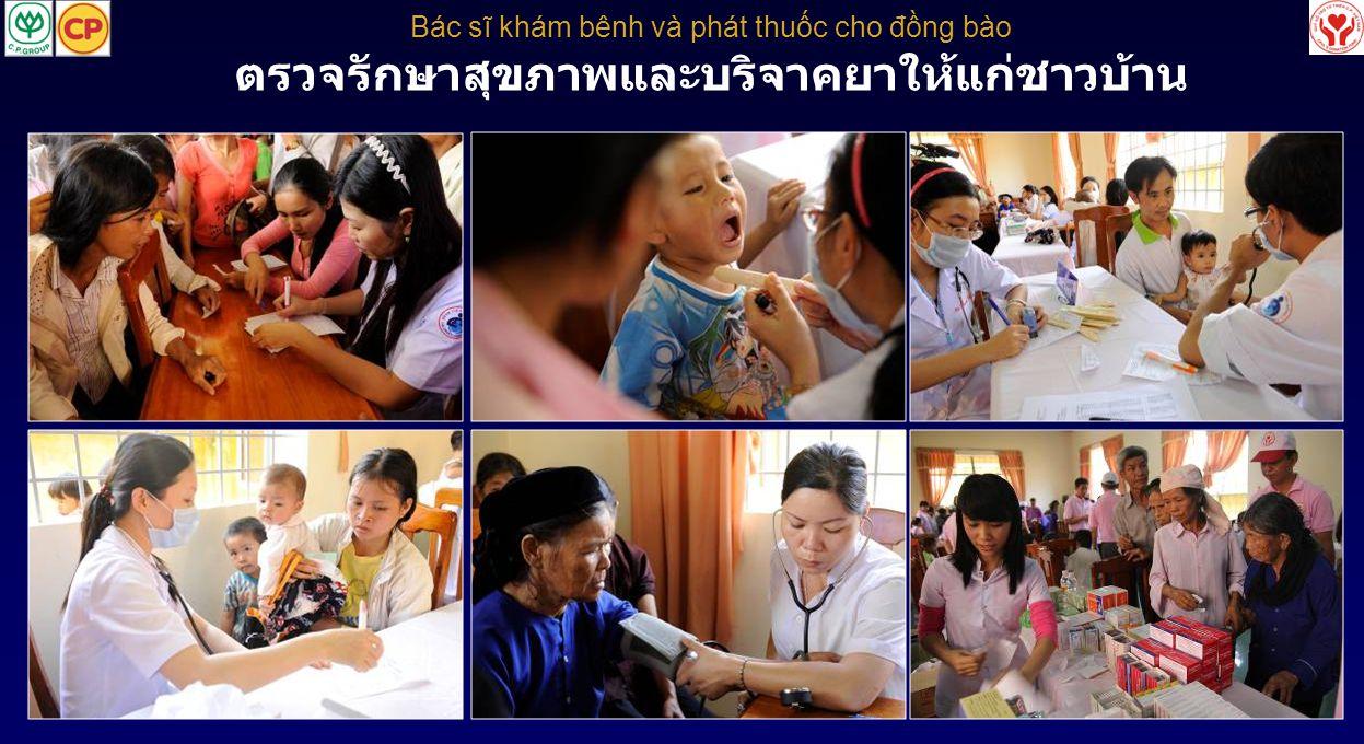 ตรวจรักษาสุขภาพและบริจาคยาให้แก่ชาวบ้าน