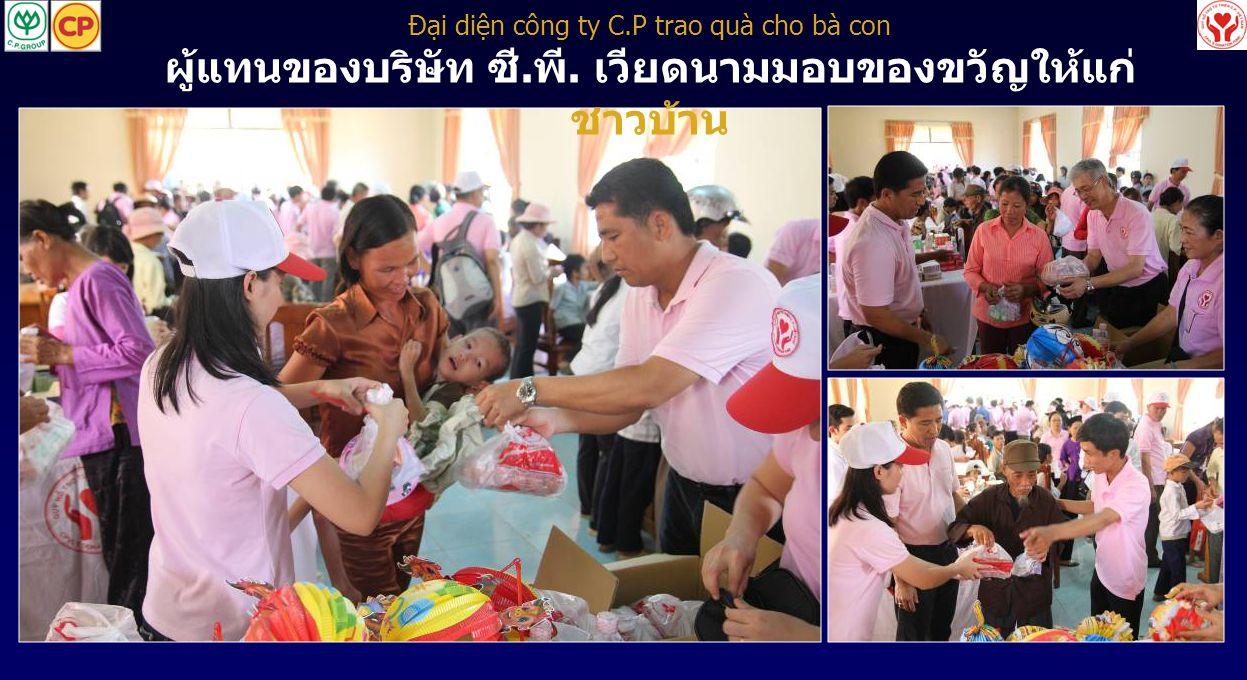 ผู้แทนของบริษัท ซี.พี. เวียดนามมอบของขวัญให้แก่ชาวบ้าน