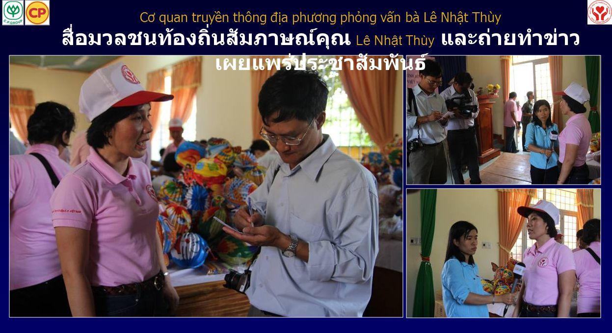 Cơ quan truyền thông địa phương phỏng vấn bà Lê Nhật Thùy
