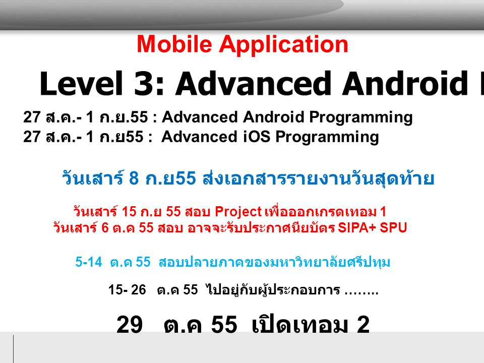 Level 3: Advanced Android Programming