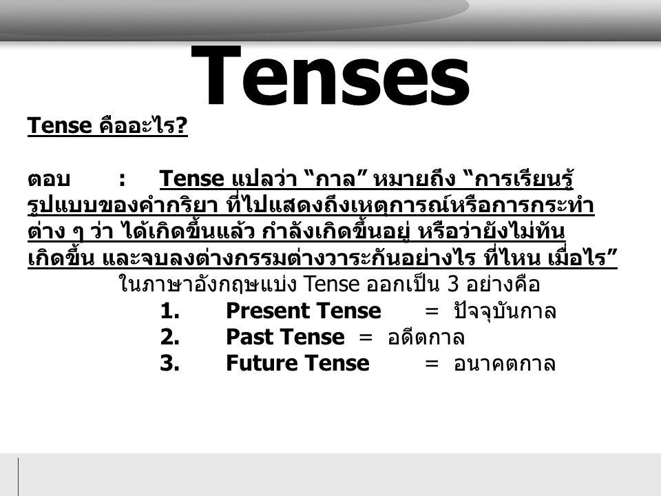 Tenses Tense คืออะไร