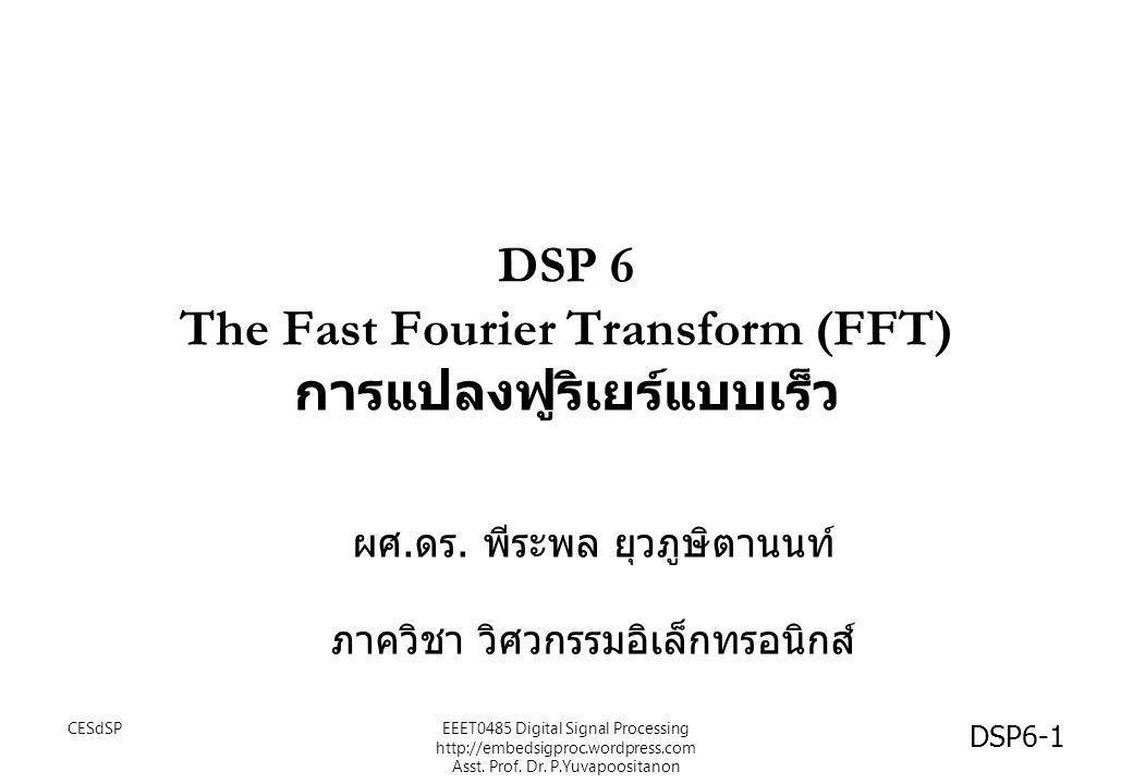 DSP 6 The Fast Fourier Transform (FFT) การแปลงฟูริเยร์แบบเร็ว