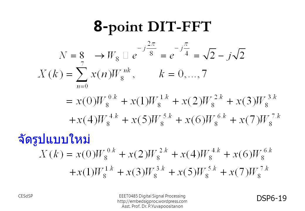 8-point DIT-FFT จัดรูปแบบใหม่ CESdSP