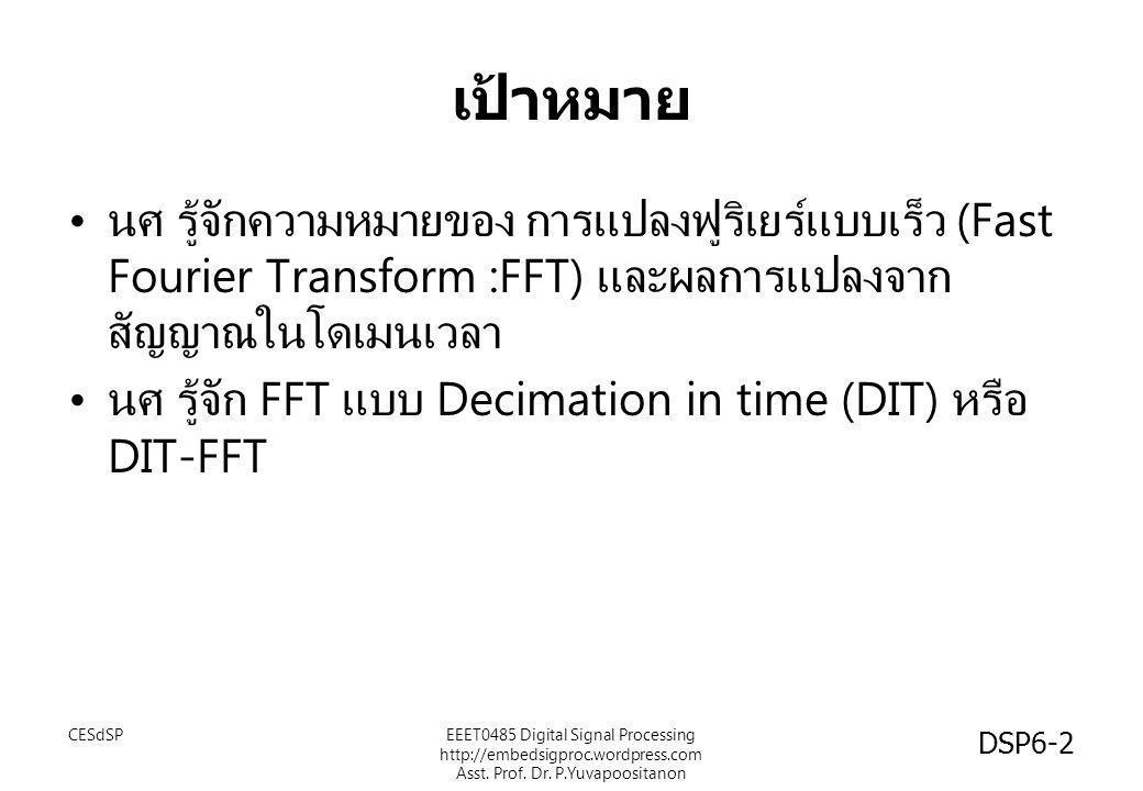เป้าหมาย นศ รู้จักความหมายของ การแปลงฟูริเยร์แบบเร็ว (Fast Fourier Transform :FFT) และผลการแปลงจากสัญญาณในโดเมนเวลา.
