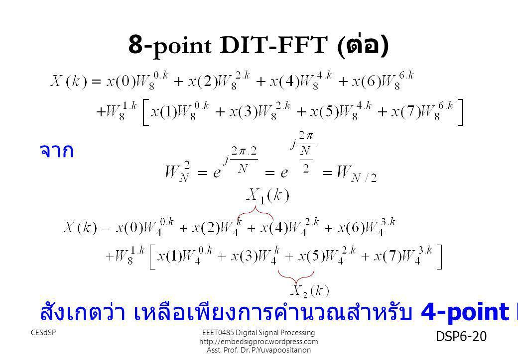 8-point DIT-FFT (ต่อ) จาก. สังเกตว่า เหลือเพียงการคำนวณสำหรับ 4-point DFT เท่านั้น. CESdSP.