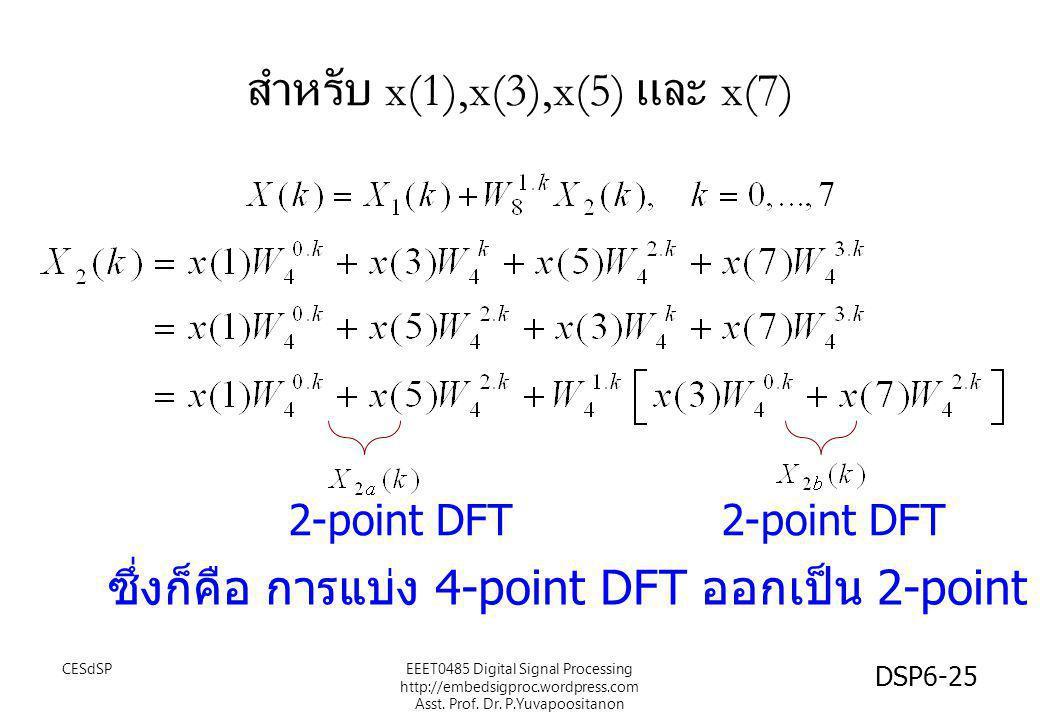 สำหรับ x(1),x(3),x(5) และ x(7)