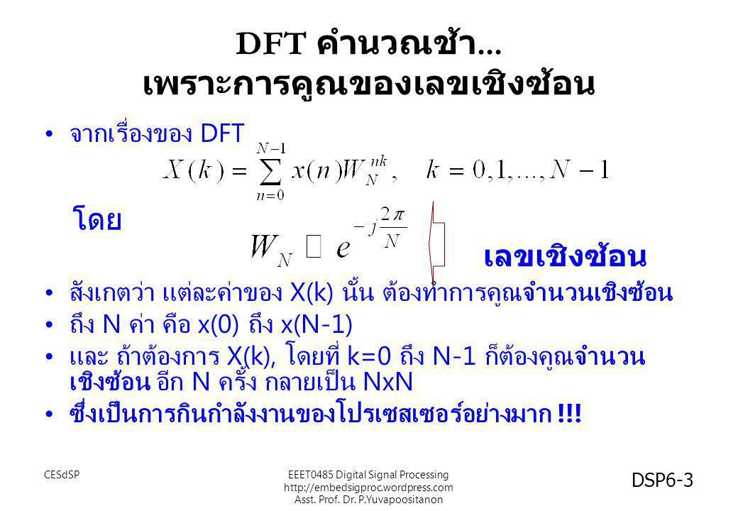DFT คำนวณช้า... เพราะการคูณของเลขเชิงซ้อน