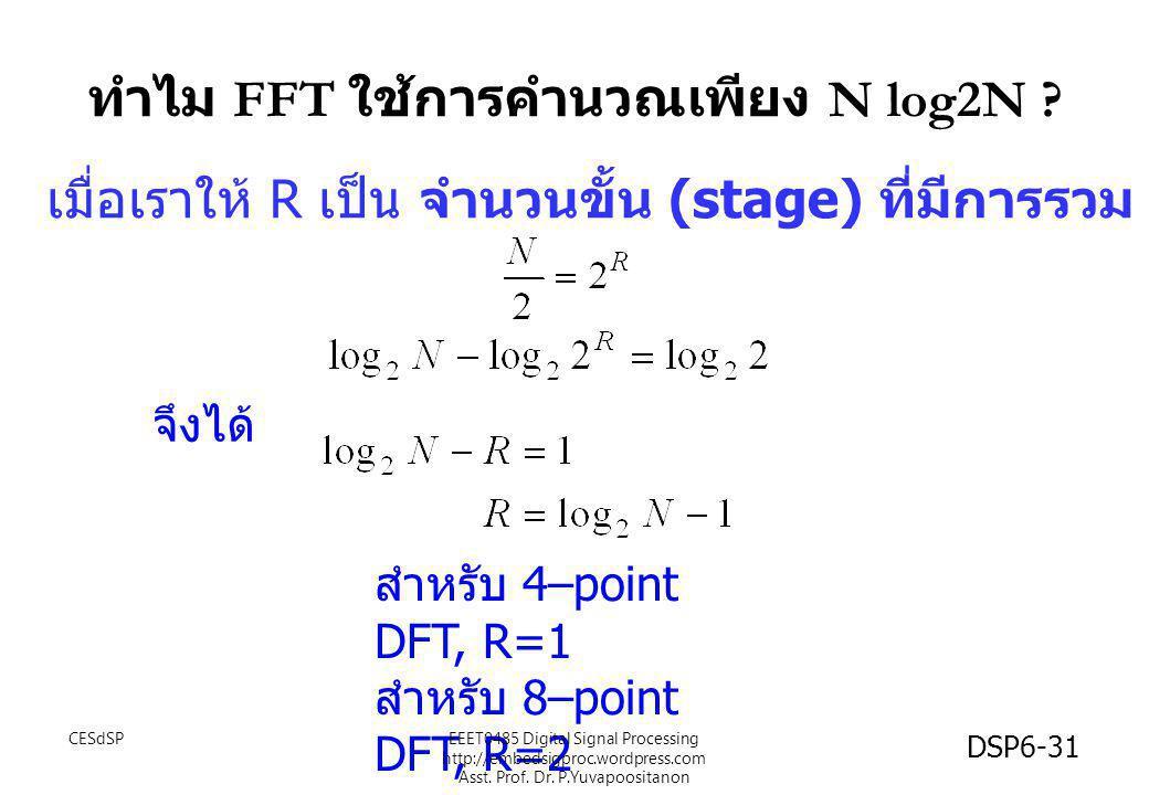 ทำไม FFT ใช้การคำนวณเพียง N log2N