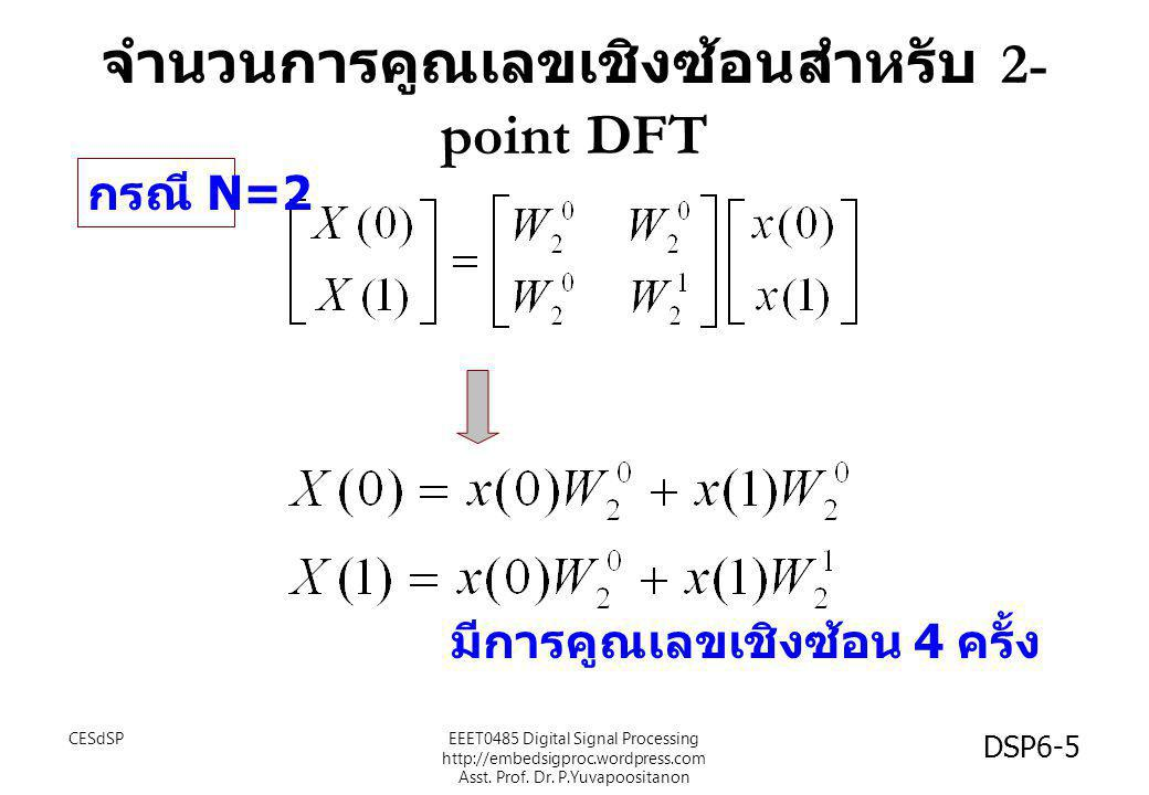จำนวนการคูณเลขเชิงซ้อนสำหรับ 2-point DFT