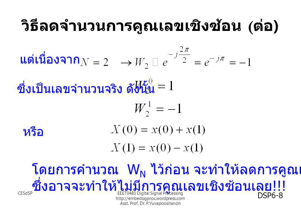 วิธีลดจำนวนการคูณเลขเชิงซ้อน (ต่อ)