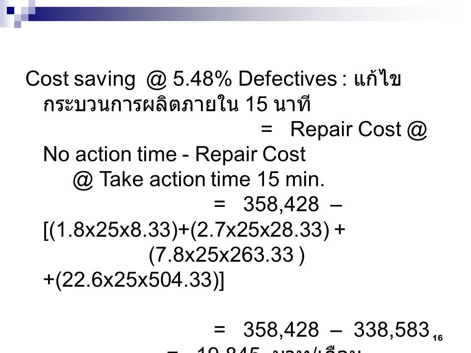 Cost saving @ 5.48% Defectives : แก้ไขกระบวนการผลิตภายใน 15 นาที