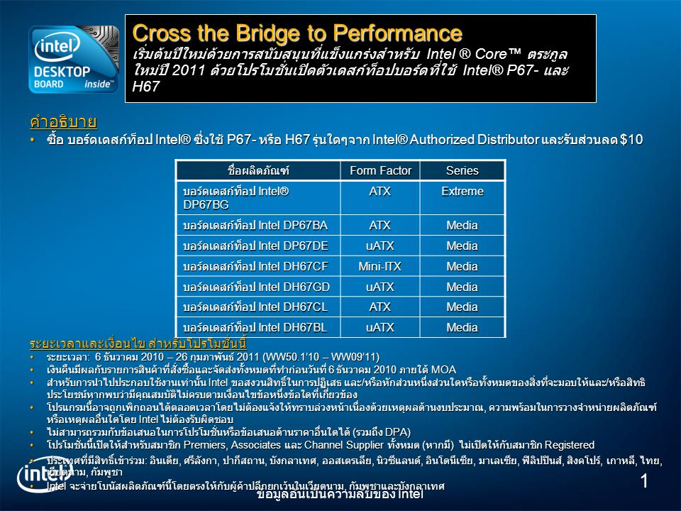 Cross the Bridge to Performance เริ่มต้นปีใหม่ด้วยการสนับสนุนที่แข็งแกร่งสำหรับ Intel ® Core™ ตระกูลใหม่ปี 2011 ด้วยโปรโมชั่นเปิดตัวเดสก์ท็อปบอร์ดที่ใช้ Intel® P67- และ H67