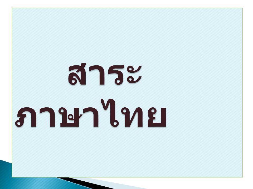 สาระภาษาไทย
