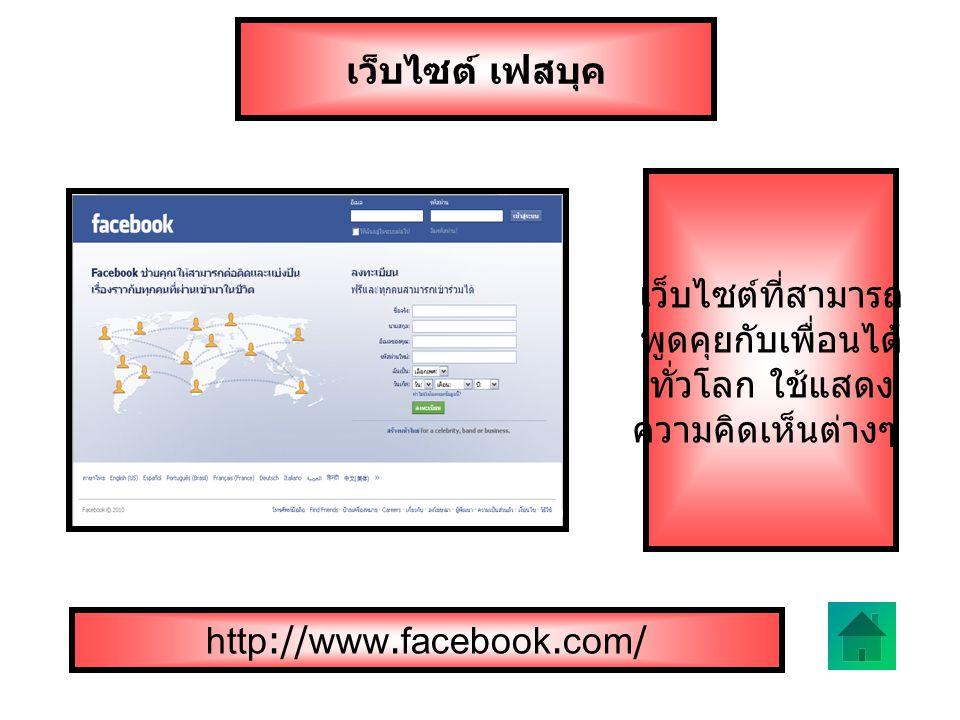 เว็บไซต์ เฟสบุค เว็บไซต์ที่สามารถ. พูดคุยกับเพื่อนได้ ทั่วโลก ใช้แสดง.