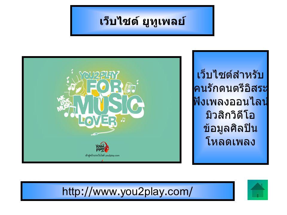 เว็บไซต์ ยูทูเพลย์ เว็บไซต์สำหรับ. คนรักดนตรีอิสระ. ฟังเพลงออนไลน์ มิวสิกวิดีโอ. ข้อมูลศิลปิน. โหลดเพลง.