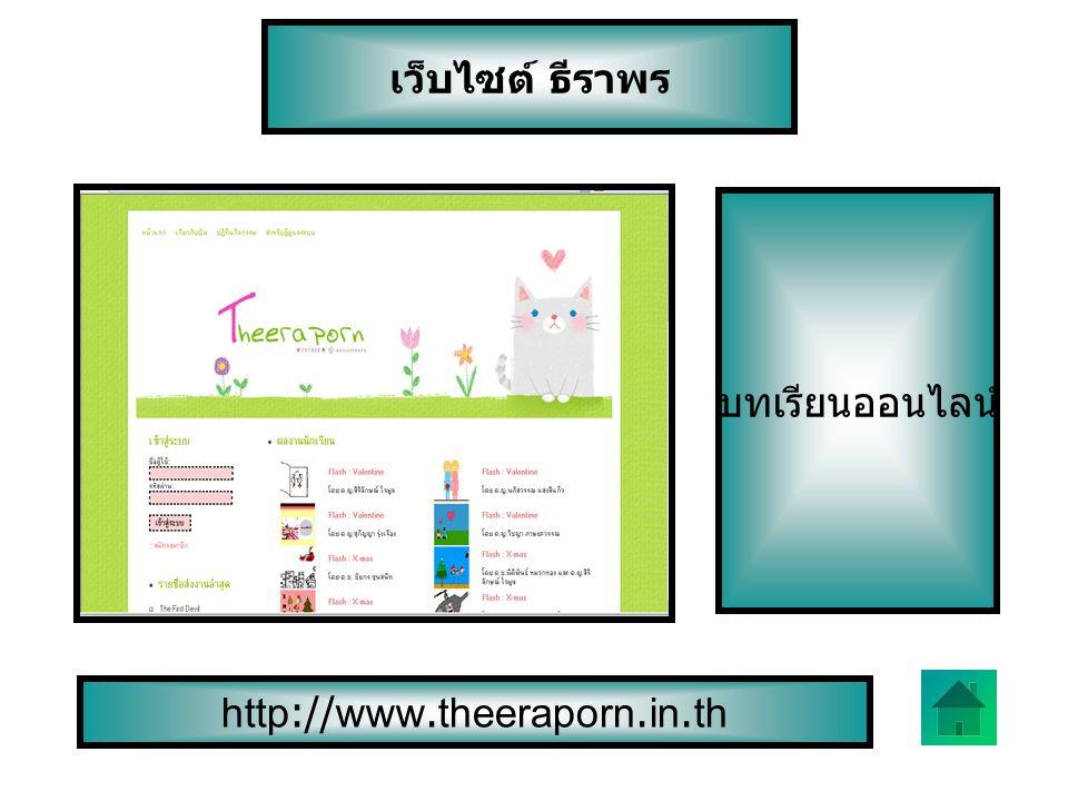 เว็บไซต์ ธีราพร บทเรียนออนไลน์ http://www.theeraporn.in.th