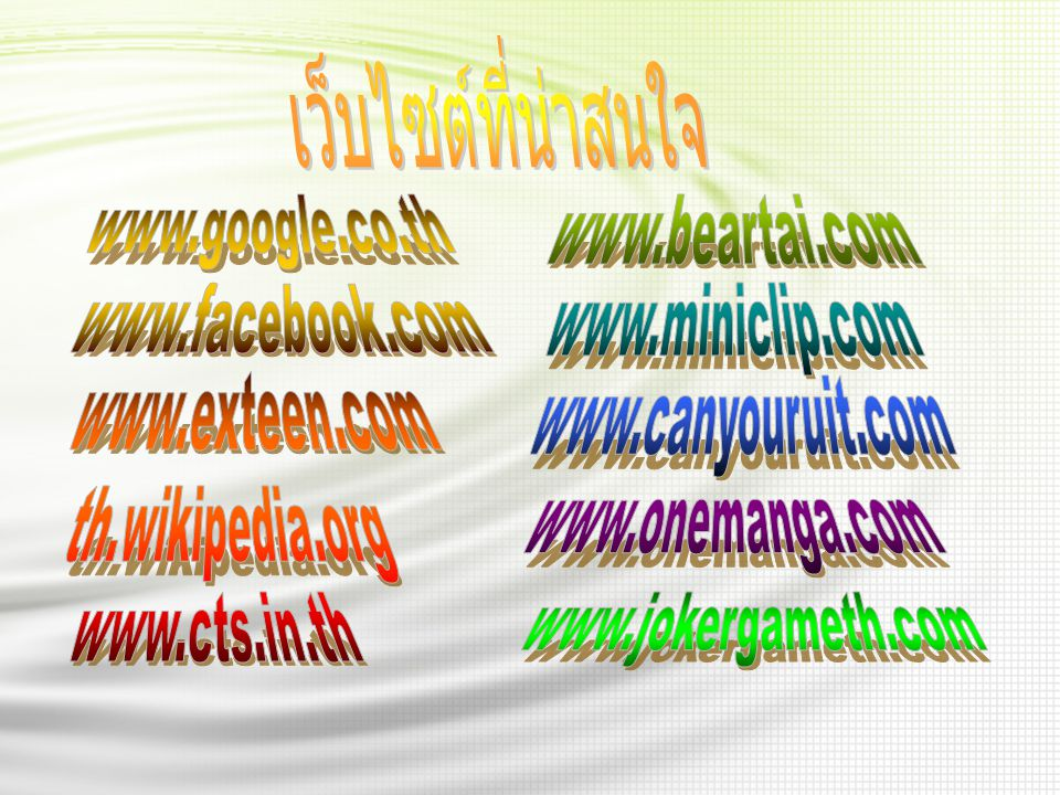เว็บไซต์ที่น่าสนใจ www.google.co.th. www.beartai.com. www.facebook.com. www.miniclip.com. www.exteen.com.