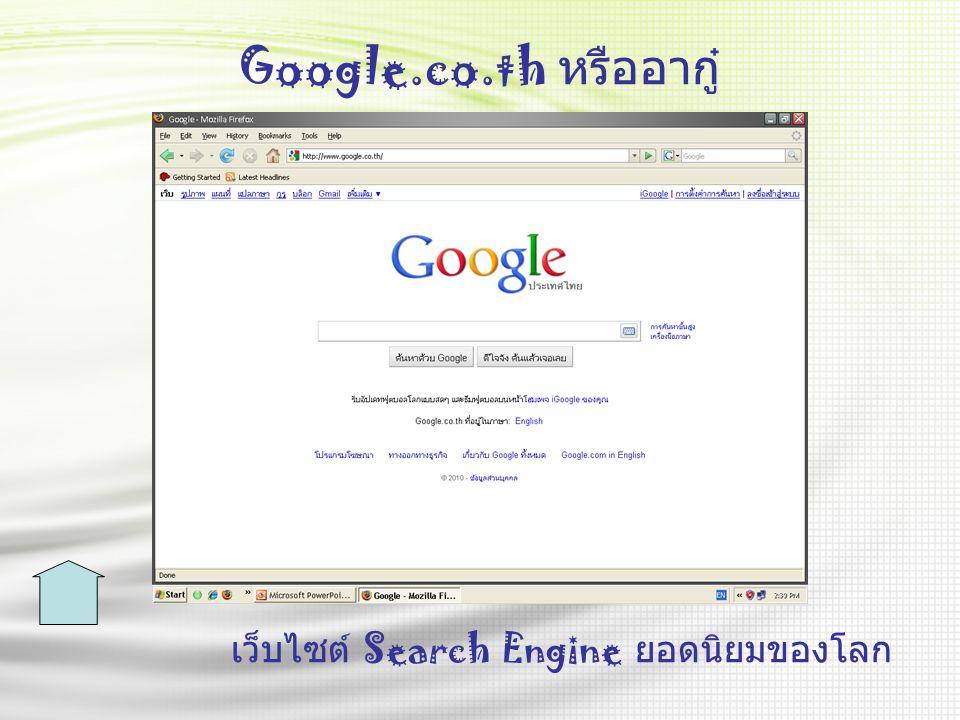 Google.co.th หรืออากู๋ เว็บไซต์ Search Engine ยอดนิยมของโลก