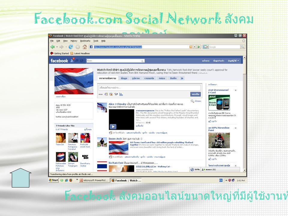 Facebook.com Social Network สังคมออนไลน์