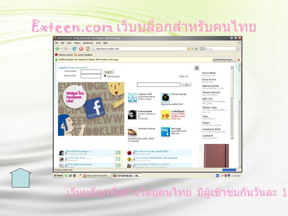 Exteen.com เว็บบล็อกสำหรับคนไทย