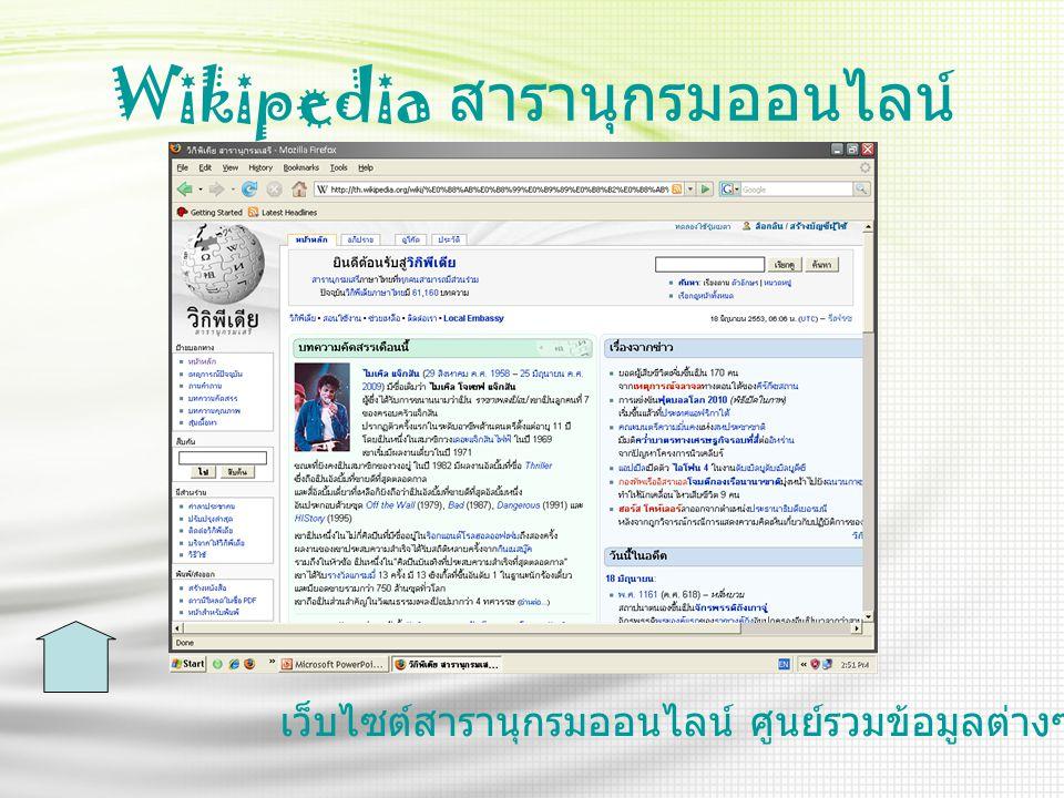 Wikipedia สารานุกรมออนไลน์