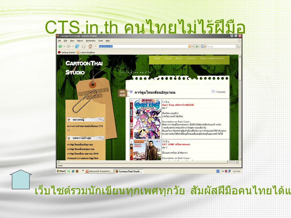 CTS.in.th คนไทยไม่ไร้ฝีมือ