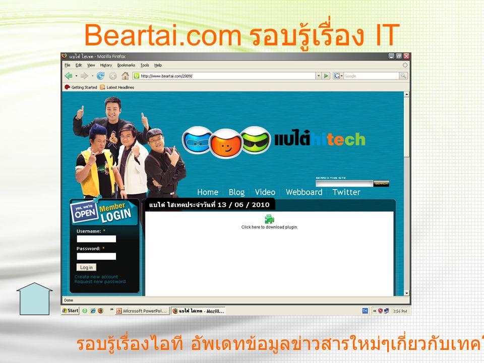 Beartai.com รอบรู้เรื่อง IT