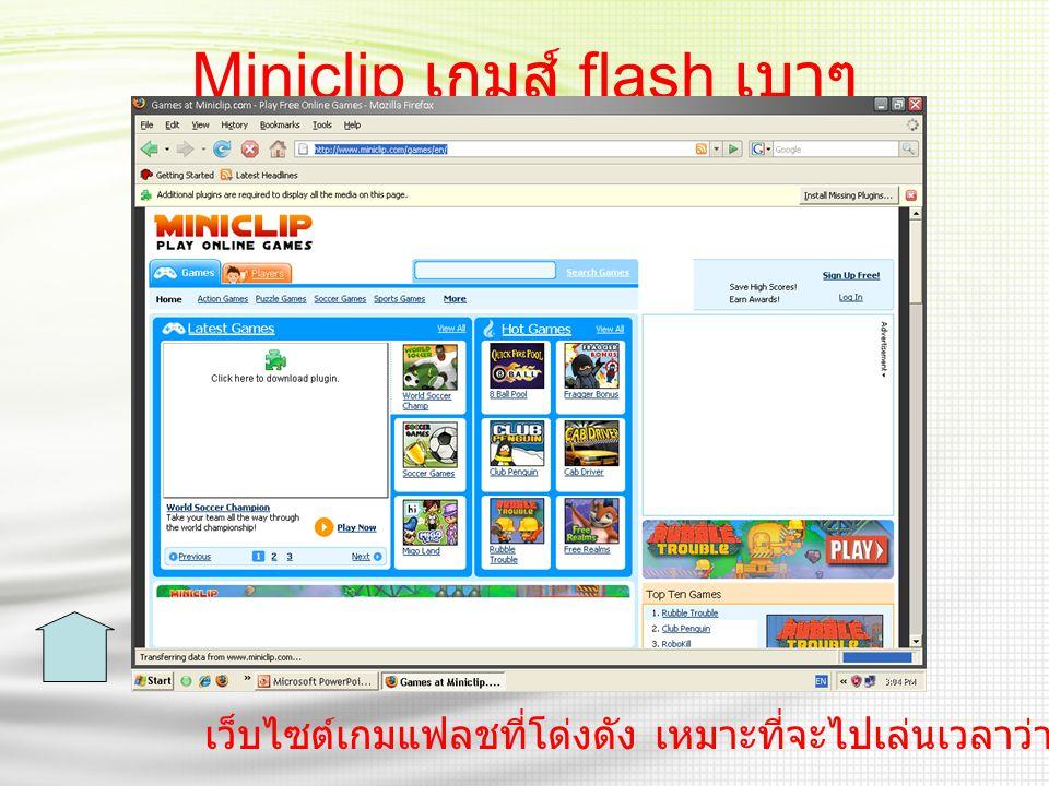 Miniclip เกมส์ flash เบาๆ
