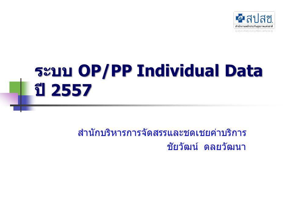 ระบบ OP/PP Individual Data ปี 2557