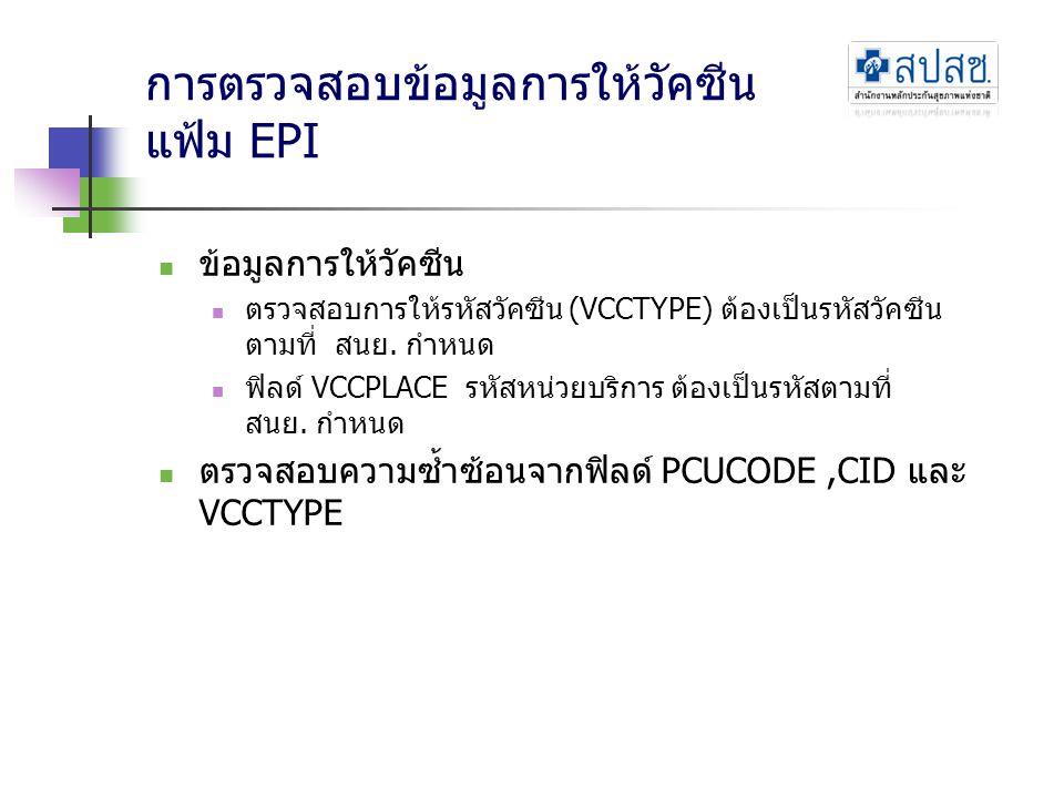 การตรวจสอบข้อมูลการให้วัคซีน แฟ้ม EPI