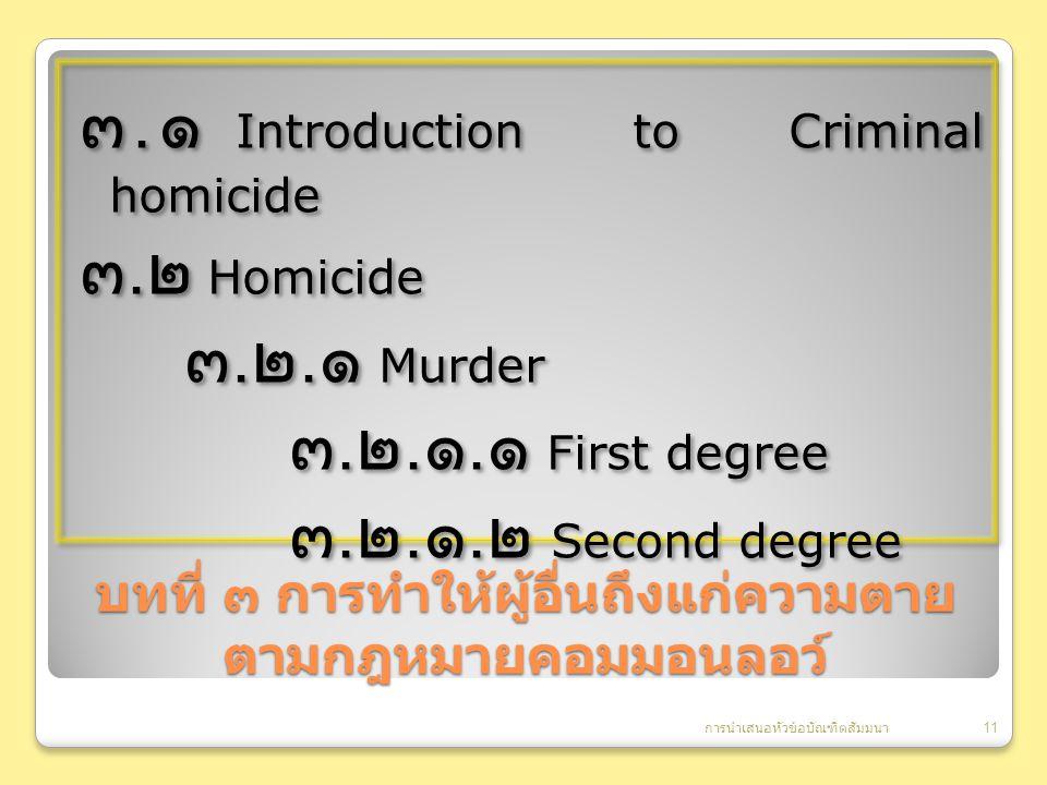 บทที่ ๓ การทำให้ผู้อื่นถึงแก่ความตาย ตามกฎหมายคอมมอนลอว์