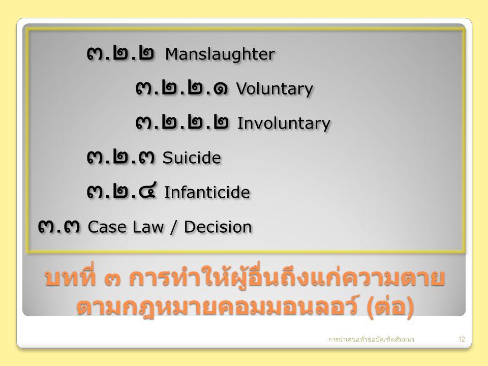 บทที่ ๓ การทำให้ผู้อื่นถึงแก่ความตาย ตามกฎหมายคอมมอนลอว์ (ต่อ)