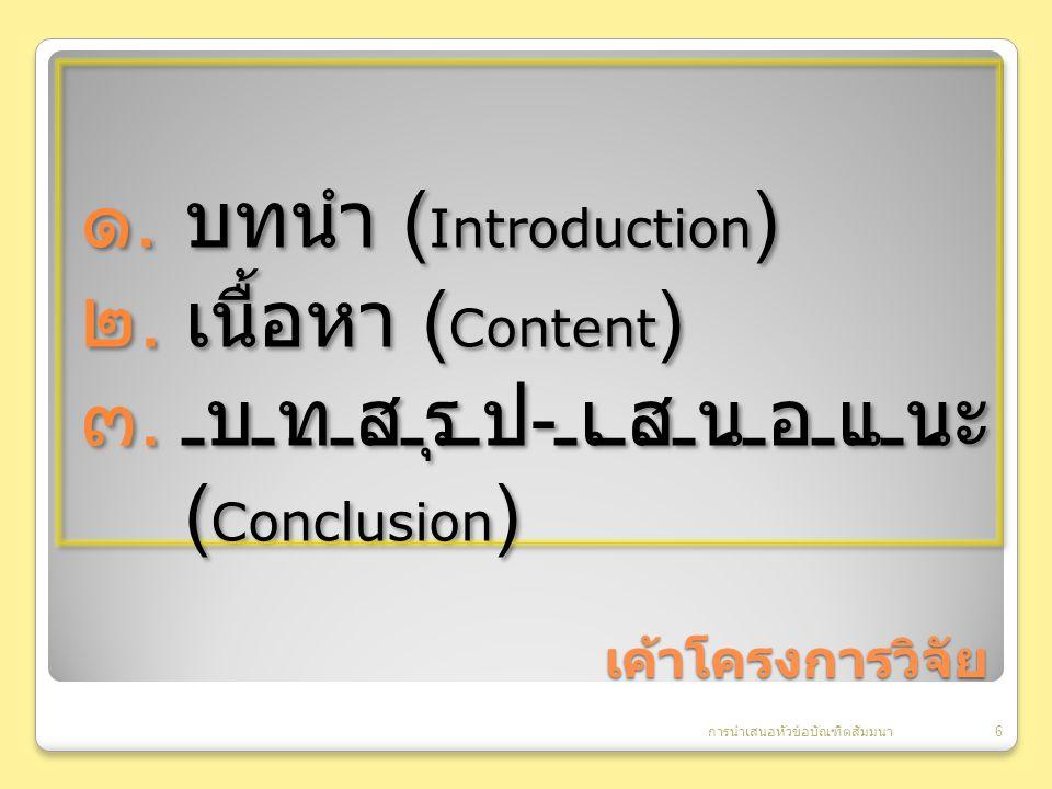 บทสรุป-เสนอแนะ (Conclusion)