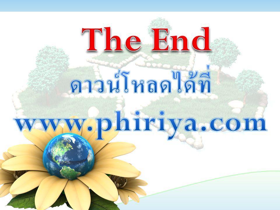 The End ดาวน์โหลดได้ที่ www.phiriya.com