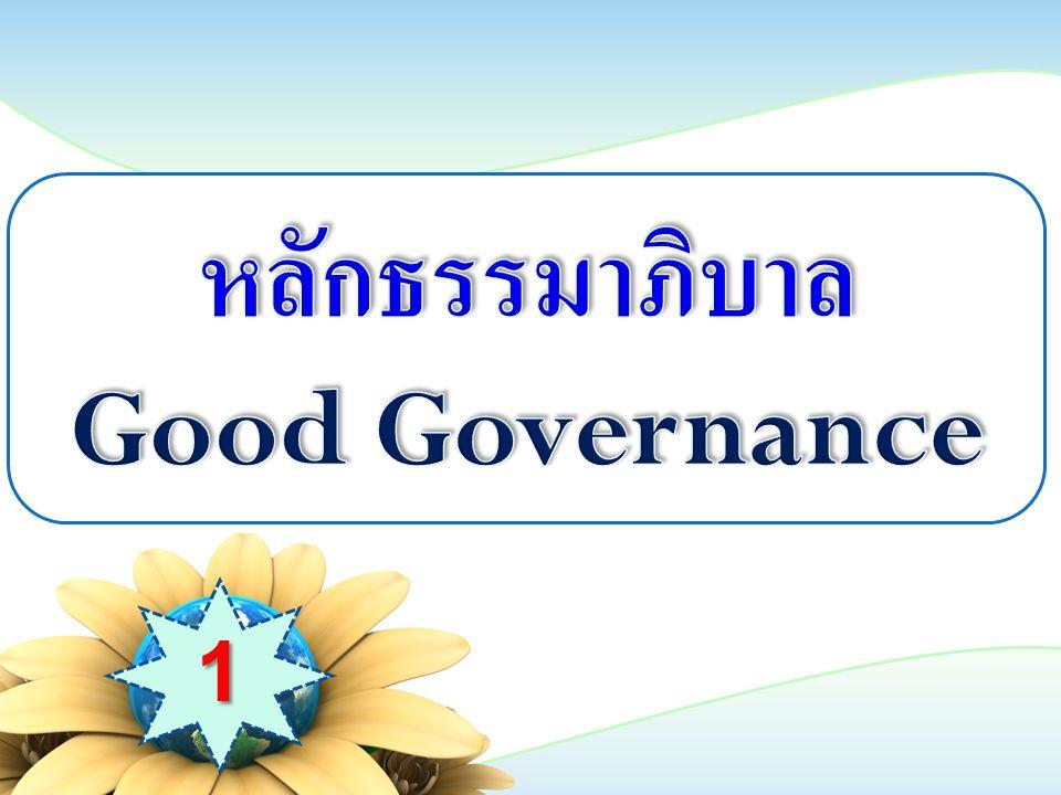หลักธรรมาภิบาล Good Governance 1