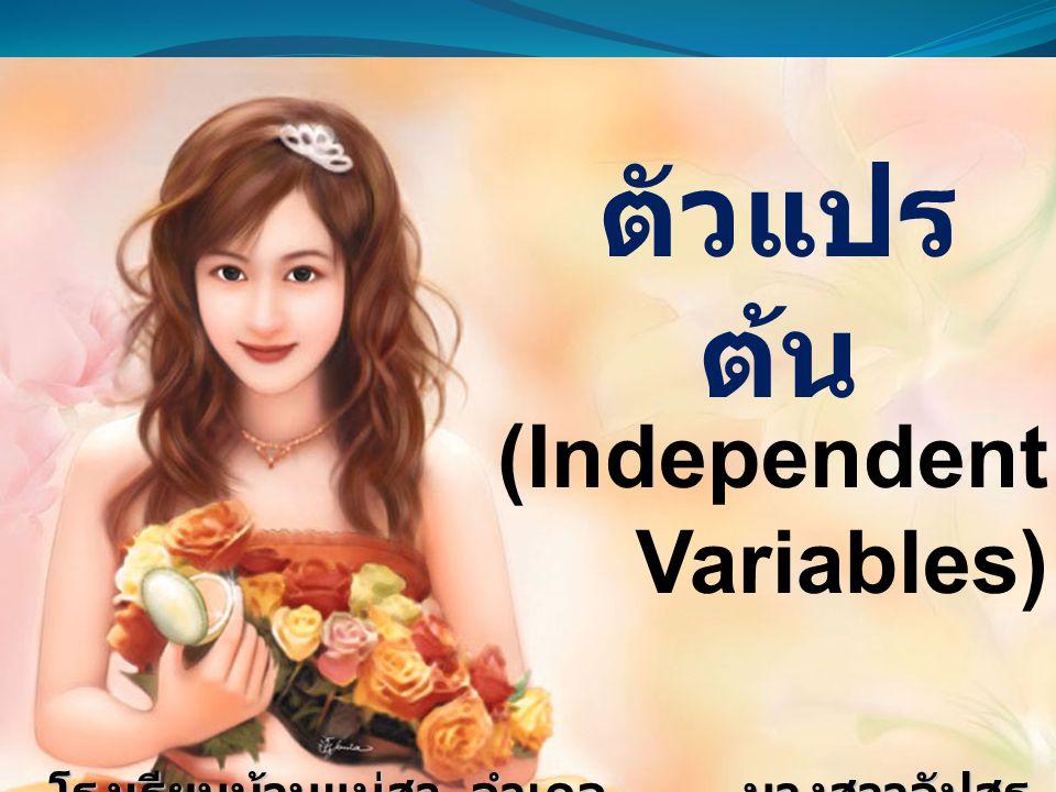 ตัวแปรต้น (Independent Variables)