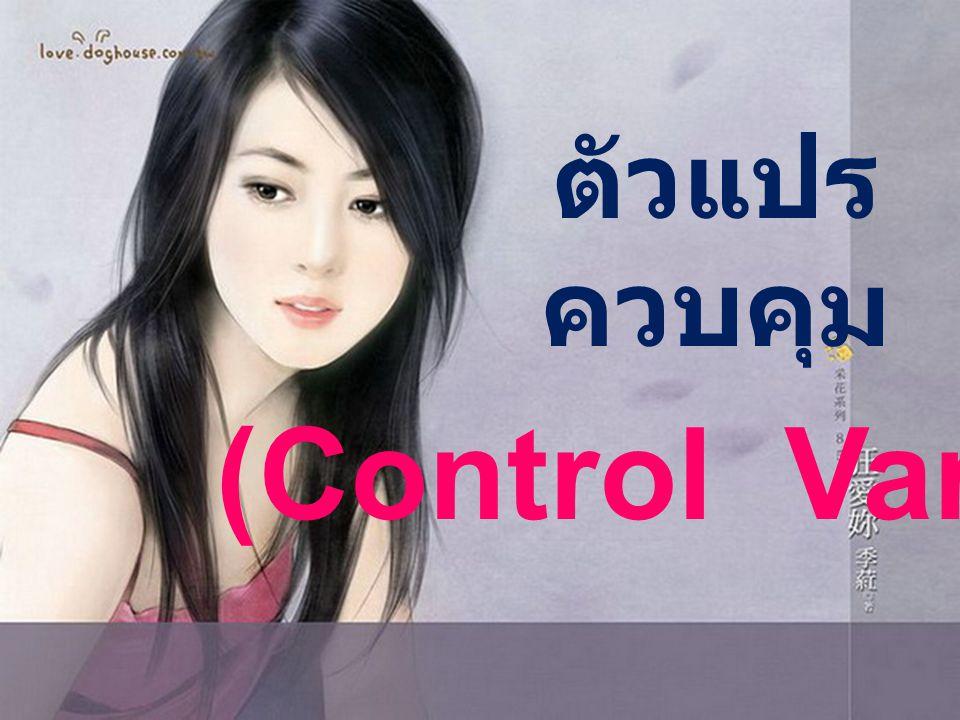 (Control Variables) ตัวแปรควบคุม