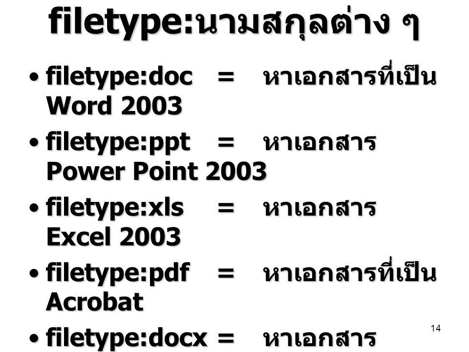 filetype:นามสกุลต่าง ๆ