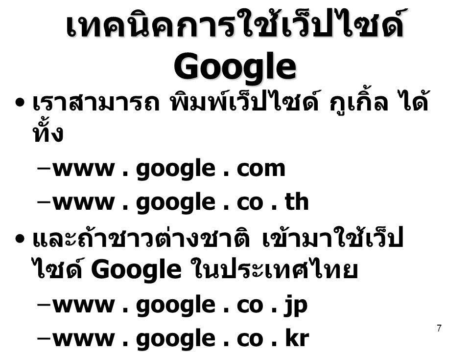 เทคนิคการใช้เว็ปไซด์ Google
