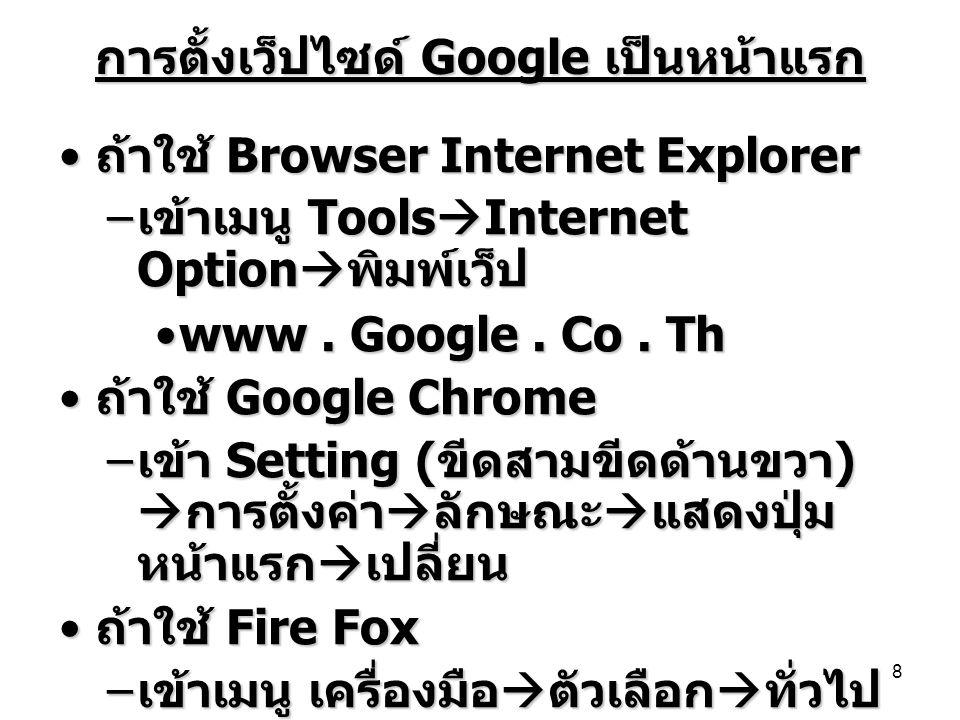 การตั้งเว็ปไซด์ Google เป็นหน้าแรก