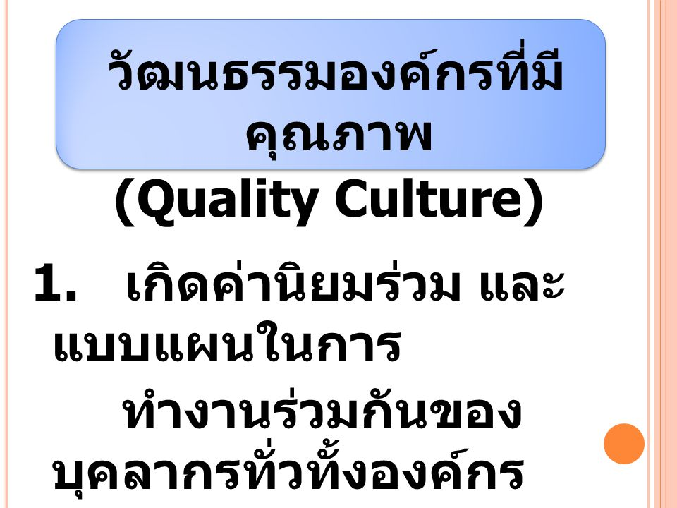 วัฒนธรรมองค์กรที่มีคุณภาพ (Quality Culture) 1