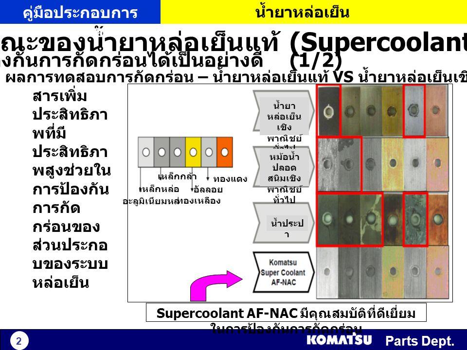 2. คุณลักษณะของน้ำยาหล่อเย็นแท้ (Supercoolant AF-NAC)